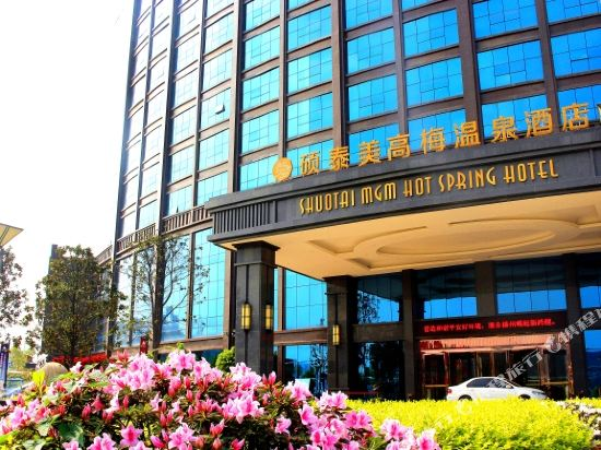 Shuotai Hot Spring Hotel (Zunyi South Railway Station)