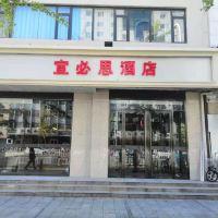 宜必思酒店(天津火車站北廣場店)酒店預訂