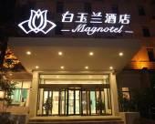 白玉蘭酒店(北京西客站店)