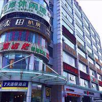 7天連鎖酒店(深圳平湖華南城店)酒店預訂