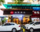 怡萊酒店(嘉興中山東路八佰伴店)