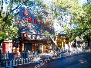 波菲特懷舊主題酒店(北京南鑼鼓巷店)(Perfect Nostalgia Inn (Beijing South Luogu Lane))