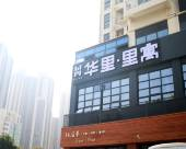 深圳華里·裏寓酒店