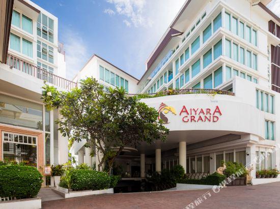 愛雅拉大酒店(Aiyara Grand Hotel)外觀