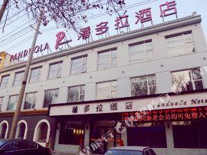臨汾潘多拉酒店