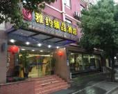 雅約臻品酒店(上海莘莊地鐵站店)