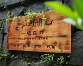 杭州一牆花開庭院咖啡民宿