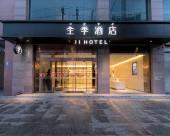 全季酒店( 西昌邛海濕地公園店)
