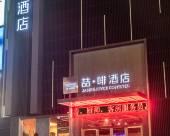 喆啡酒店(珠海橫琴口岸海洋王國店)