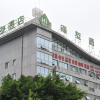 海友酒店(重慶合川汽車客運中心店)