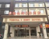 維也納3好酒店(盱眙汽車站店)