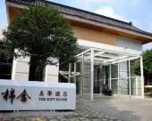 宜興棉舍美學酒店