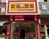 霞浦君悅賓館
