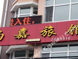 嘉蔭尚嘉旅館