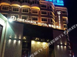 北海Dream-Box(臻寶仕)酒店