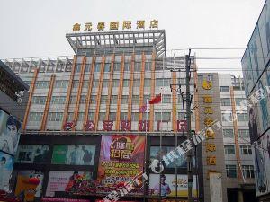 公安鑫元春國際酒店