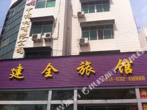 安國保定建全旅館