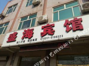 肅寧滄州盛海賓館