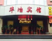 邯鄲華冶賓館