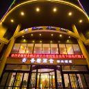 平頂山香榭麗舍商務酒店