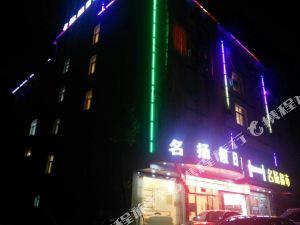 羅田名揚假日酒店