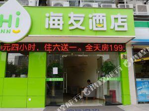 海友酒店(上海徐匯交大店)