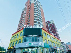7天連鎖酒店(寧晉新興路店)