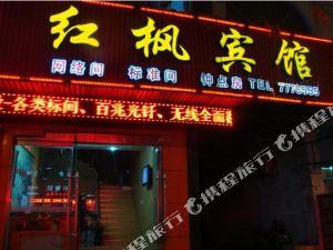 天長紅楓快捷賓館(滁州)