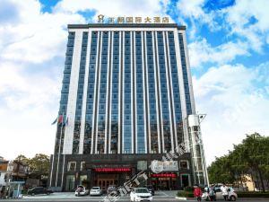 上饒紅石王朝國際大酒店