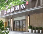 和頤至尚酒店(深圳羅湖火車站店)
