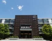 和頤酒店(北京中關村軟件園店)