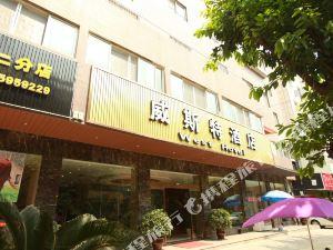 廣漢威斯特酒店