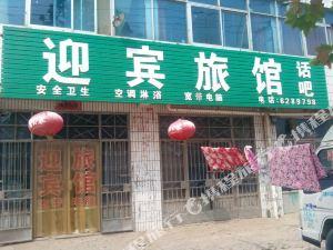 武城迎賓旅館