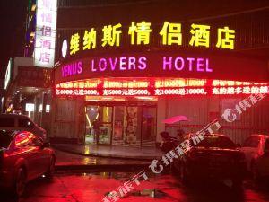 宜春維納斯情侶酒店