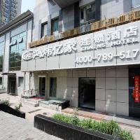 鴻煒億家連鎖酒店(北京牛街店)酒店預訂