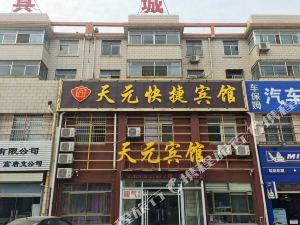 聊城高唐天元賓館