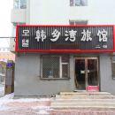 磐石韓鄉灣旅館