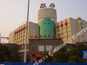 益陽旺府商務酒店