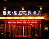 永康雅緻·皇庭酒店