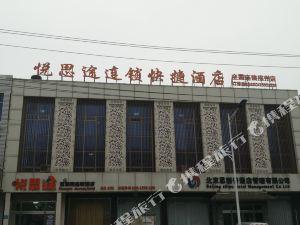 悅思途連鎖快捷酒店(涿州店)(原錦庭快捷酒店)