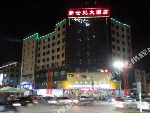 廉江新世紀大酒店