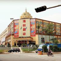 海林酒店(深圳龍華新區店)酒店預訂