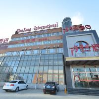 尚客優連鎖酒店(北京新國展機場店)酒店預訂