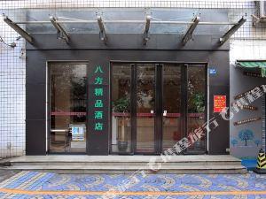 八方精品酒店(深圳蓮花山店)