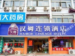 漢姆連鎖酒店(如東天惠店)