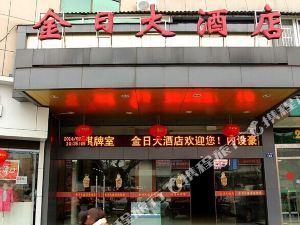 龍遊金日大酒店