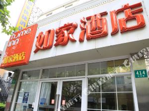 如家(上海外灘南京路步行街店)