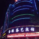 蒲城金港茶藝賓館