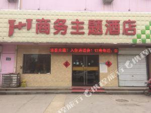 滄州1+1商務主題酒店