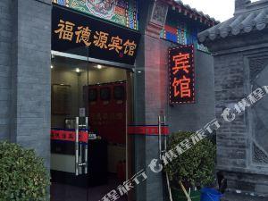 北京福德源賓館(Fu De Yuan Hotel)